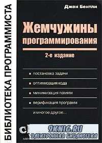 Жемчужины программирования (2-ое издание).