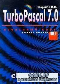 Turbo Pascal 7.0. Начальный курс. Учебное пособие.