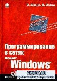 Программирование в сетях Microsoft Windows.