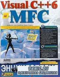 Visual C++ 6 и MFC. Энциклопедия пользователя.