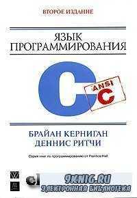 Язык программирования C.