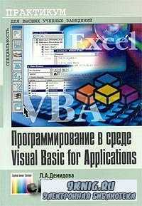 Программирование в среде Visual Basic for Applications.