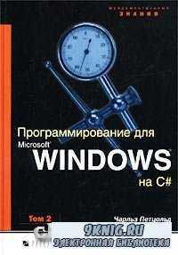 Программирование для Microsoft Windows на C#. Том 2.