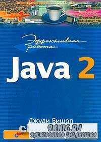 Эффективная работа: Java 2.