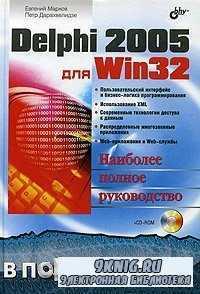 Delphi 2005 для Win32.
