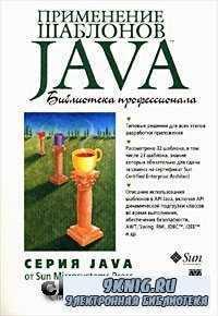 Применение шаблонов Java. Библиотека профессионала.