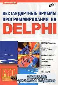 Нестандартные приемы програмирования на DELPHI.