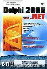 Delphi 2005 для .NET.