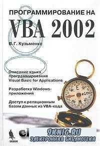 Программирование на VBA 2002.