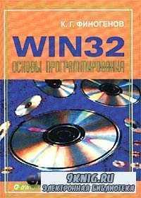 Win32. Основы программирования.