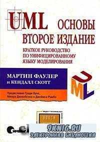 UML. Основы. Краткое руководство по унифицированному языку моделирования (2-ое издание).