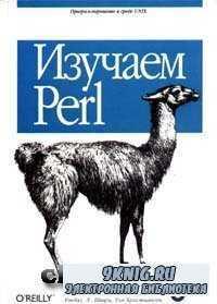 Изучаем Perl.