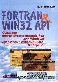 FORTRAN & WIN32 API. Создание программного интерфейса для Windows средствам ...