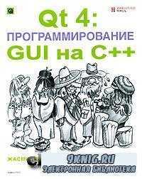 Qt 4. Программирование GUI на С++.