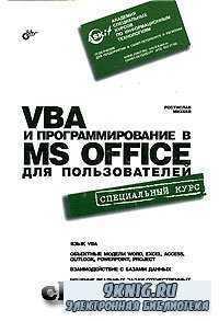 VBA и программирование в MS Office для пользователей.
