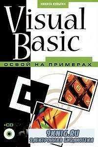 Visual Basic. Освой на примерах.