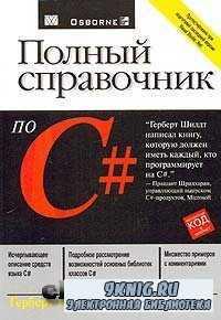 Полный справочник по C#.