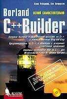 Borland C++ Builder. Освой самостоятельно за 21 день.