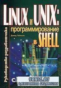 Linux и UNIX: программирование в shell. Руководство разработчика.