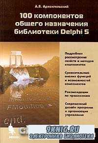 100 компонентов общего назначения библиотеки Delphi 5.