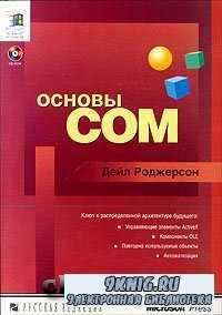 Основы COM.