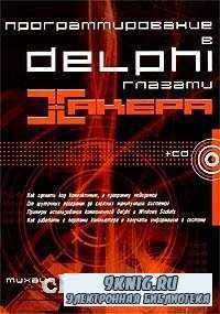 Программирование в Delphi глазами хакера.