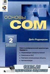 Основы COM (2-ое издание, исправленное и дополненное).