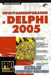 Программирование в Delphi 2005.
