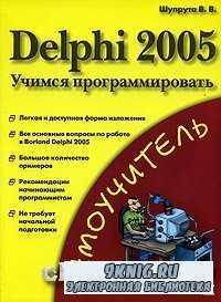 Delphi 2005. Учимся программировать.