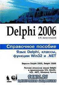 Delphi 2006. Справочное пособие. Язык Delphi, классы, функции Win32 и .NET.