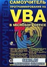 Самоучитель программирования на VBA в Microsoft Office.