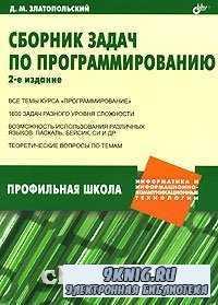 Сборник задач по программированию (2-ое издание).