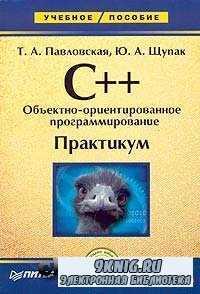 C++. Объектно-ориентированное программирование. Практикум.