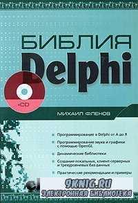 Библия Delphi.