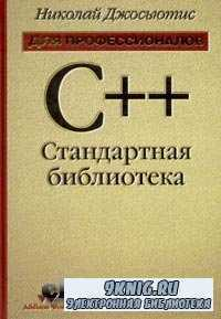C++. Стандартная библиотека.