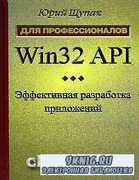Win32 API. Эффективная разработка приложений.