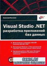 Visual Studio .NET: разработка приложений баз данных.