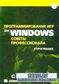 Программирование игр для Windows. Советы профессионала. 2-е издание.