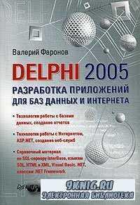 Delphi 2005. Разработка приложений для баз данных и Интернета.
