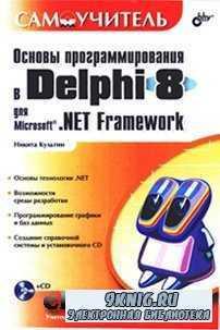 Основы программирования в Delphi 8 для Microsoft .NET Framework.