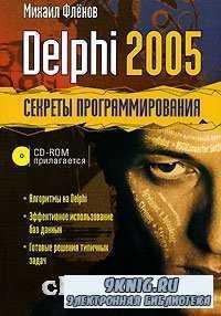 Delphi 2005. Секреты программирования.