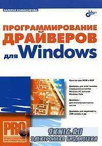 Программирование драйверов для Windows.