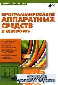Программирование аппаратных средств в Windows.