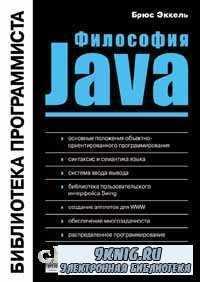 Философия Java.