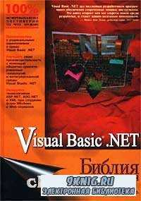 Visual Basic .NET. Библия пользователя.