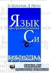 Язык программирования Си (3-е издание).