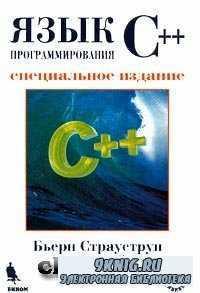 Язык программирования С++. Специальное издание.