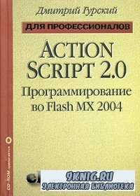 ActionScript 2.0: программирование во Flash MX 2004. Для профессионалов.