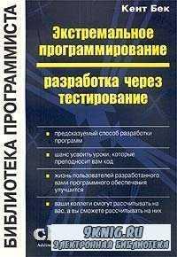 Экстремальное программирование: разработка через тестирование.