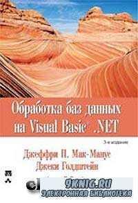 Обработка баз данных на Visual Basic .NET.